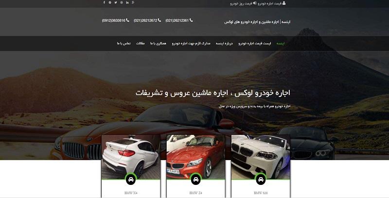 نمایشگاه اتومبیل اینسه