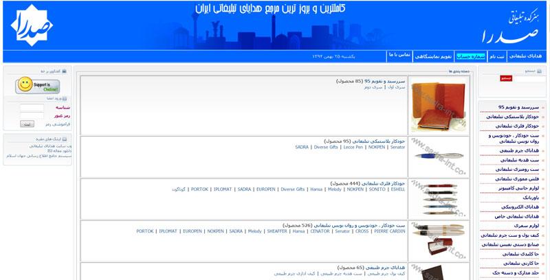 وب سایت هدایای تبلیغاتی صدرا