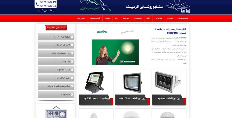 شرکت صنایع روشنایی آذرطیف