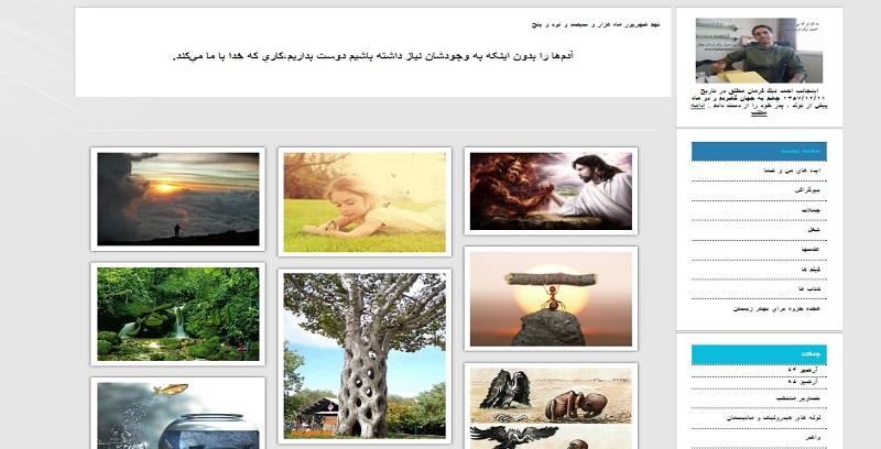 سایت احمد نیک فرمان