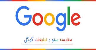 سئو یا گوگل ادوردز