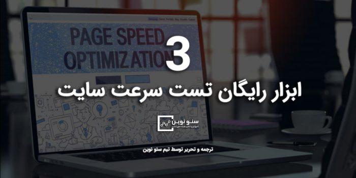 سرعت سایت